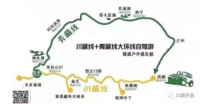 青海到成都路线图